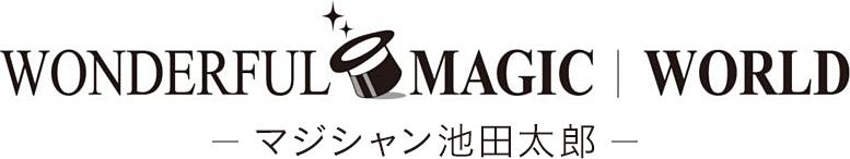 東京エリアの出張マジックエンターテイメント | WONDERFUL MAGIC WORLD -マジシャン池田太郎-