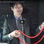 マジシャン池田太郎 ロープマジック写真