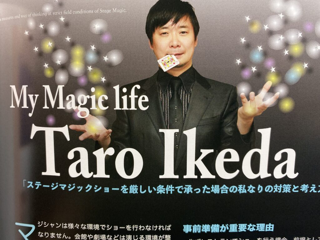 マジシャン 池田太郎 写真